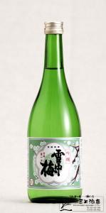 ロゴ入り雪中梅吟醸酒720ml