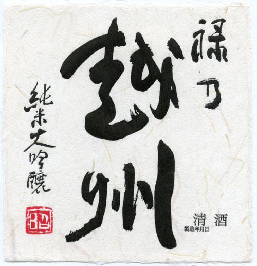 ラベル_禄乃越州-純米大吟醸