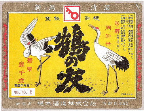 鶴の友-001