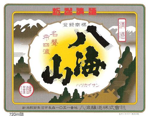 八海山-002